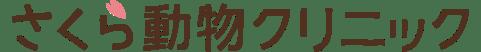 石川県白山市の動物病院さくら動物クリニック