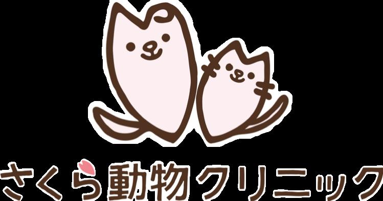 さくら動物クリニック|石川県白山市の動物病院